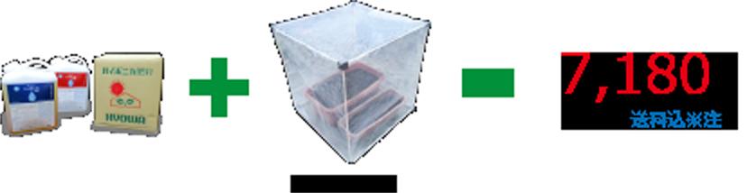 ビニール温室とセット価格